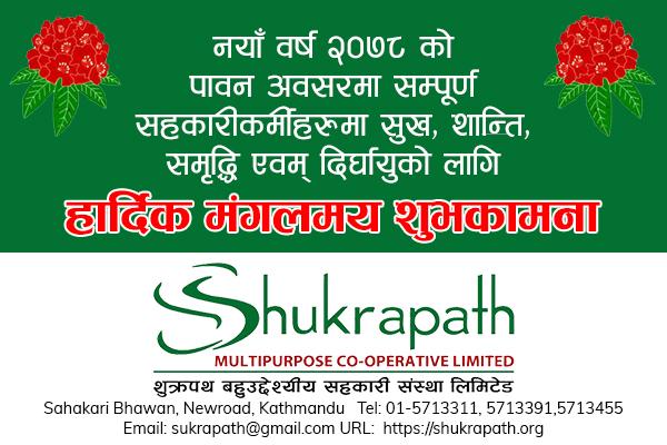Shukrapath Shahakari